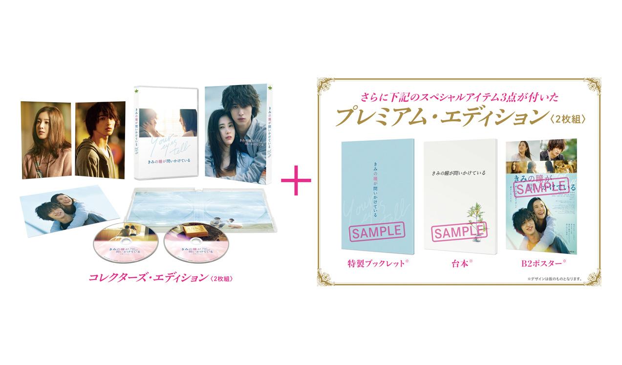 「きみの瞳が問いかけている」GAGA★ONLINE STORE限定 Blu-rayプレミアム・エディション<2枚組>