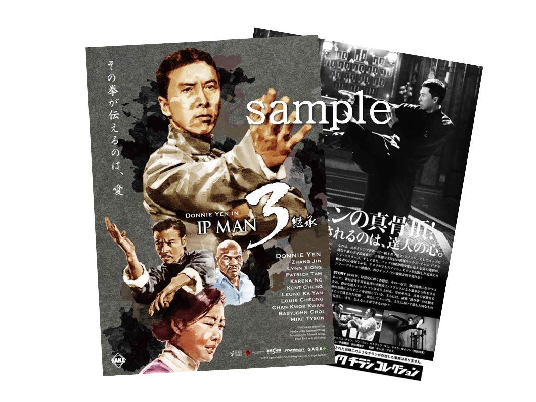 「イップ・マン 継承」菅原芳人描き下ろし Tシャツ(ホワイト)&チラシ付き DVD