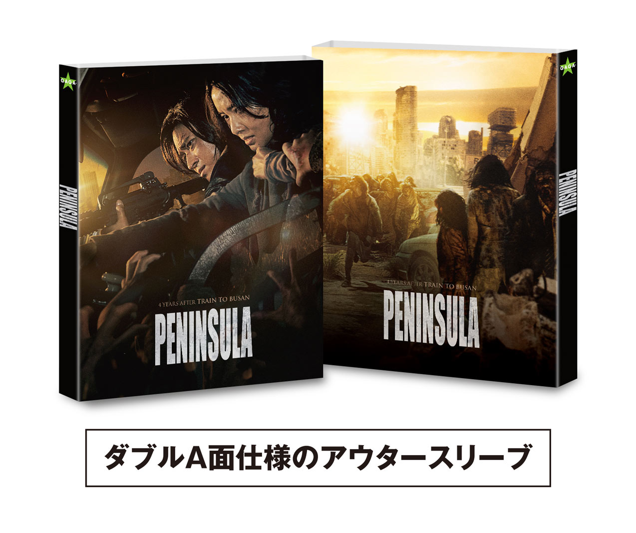 「新感染半島 ファイナル・ステージ」Blu-ray GAGA★ONLINE STORE限定アウタースリーブ&プレス付き