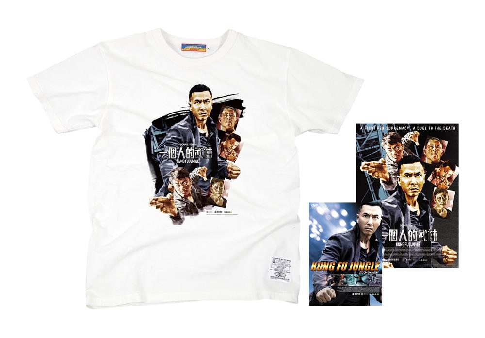 「カンフー・ジャングル」菅原芳人描き下ろし Tシャツ(ホワイト)&チラシ付き DVD