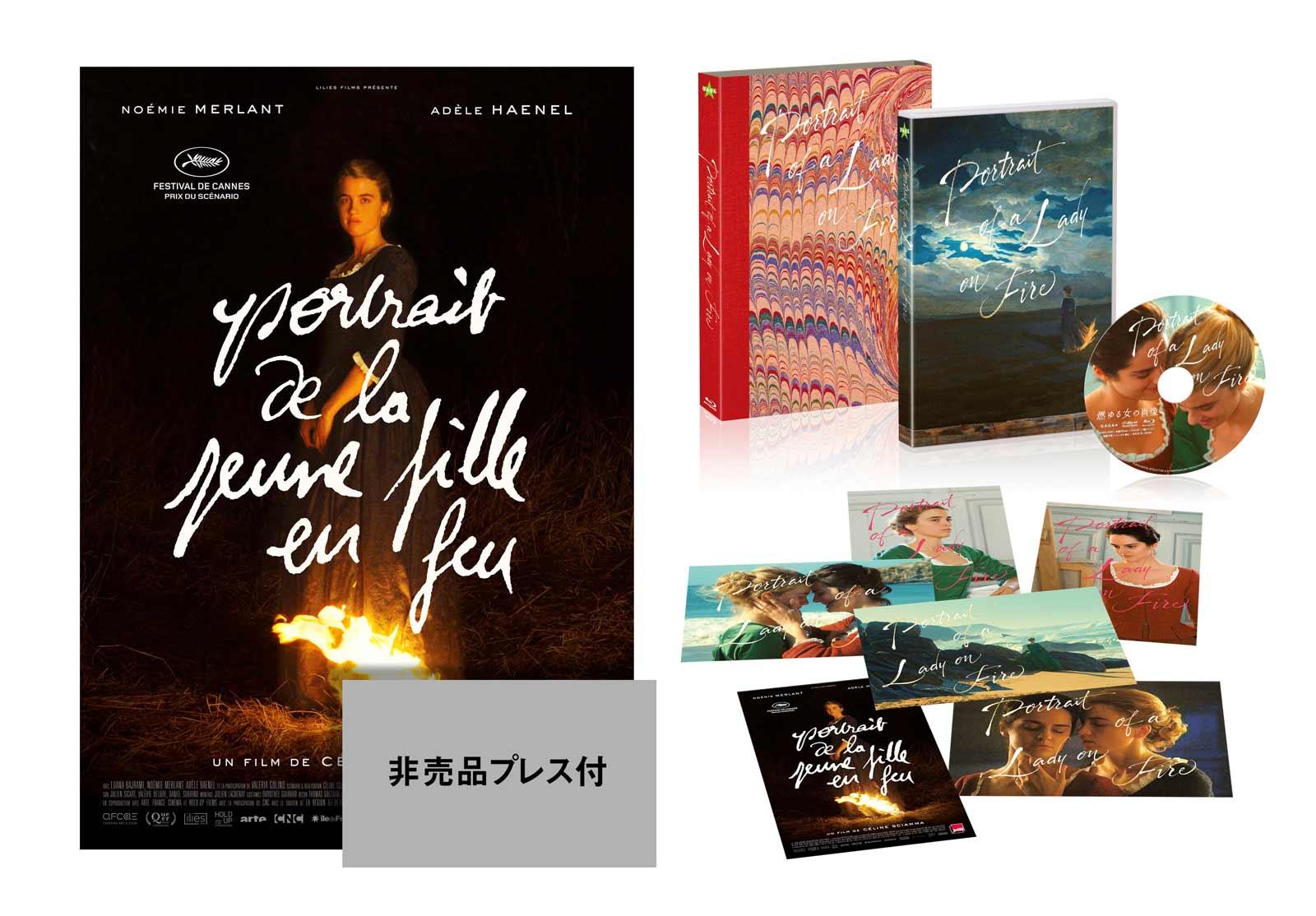 「燃ゆる女の肖像」Blu-rayプレミアム・エディション GAGA★ONLINE STORE限定