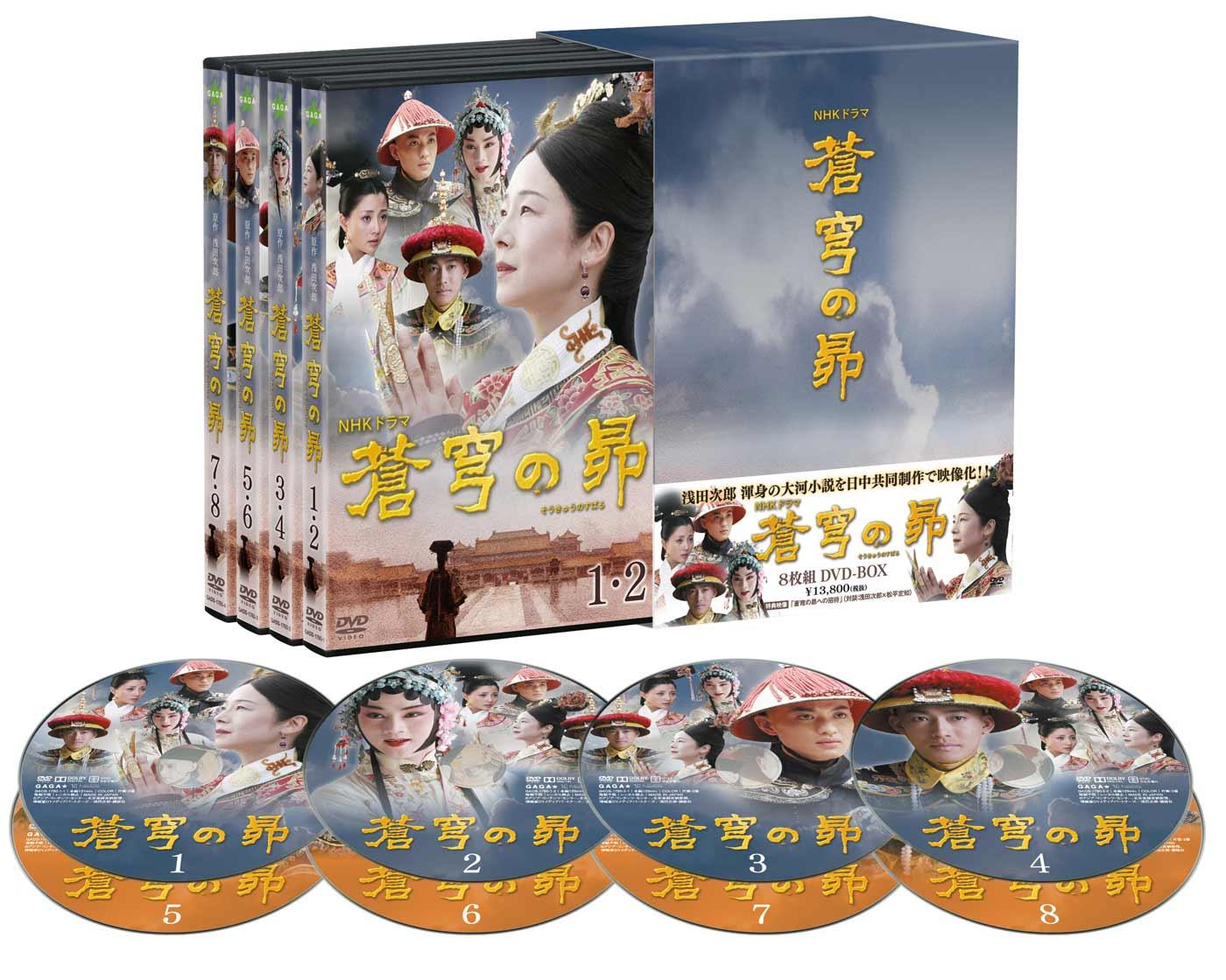 「蒼穹の昴」DVD BOX(8枚組) GAGA★ONLINE STORE特典 ブックレット(36ページ)+ポストカード(3種)付き