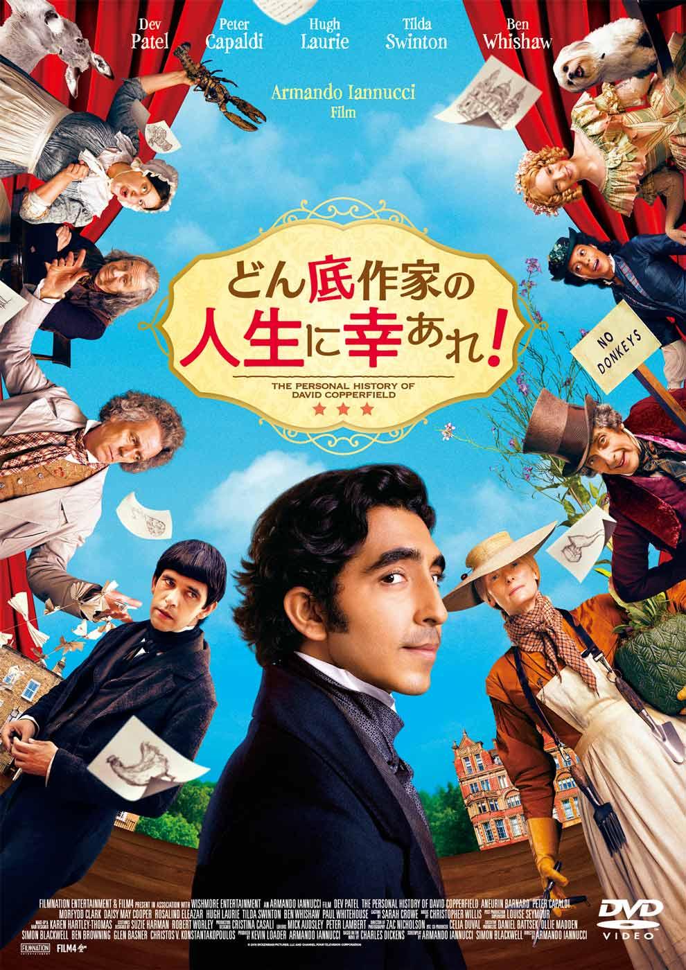 「どん底作家の人生に幸あれ!」DVD GAGA★ONLINE STORE限定 非売品プレス付き