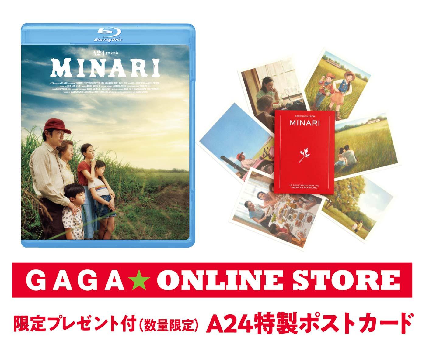「ミナリ」Blu-ray GAGA★ONLINE STORE限定プレゼント付(数量限定)