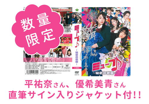 TVドラマ「ミューブ♪ 〜秘密の歌園〜」 平祐奈・優希美青 直筆サイン入り ジャケット付 DVD-BOX(4枚組)