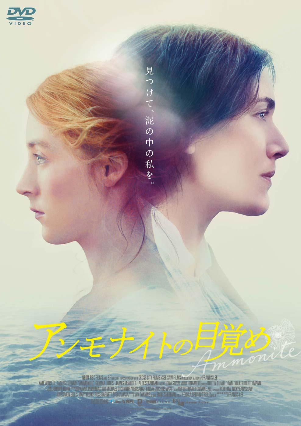 「アンモナイトの目覚め」DVD GAGA★ONLINE STORE限定 非売品プレス付き