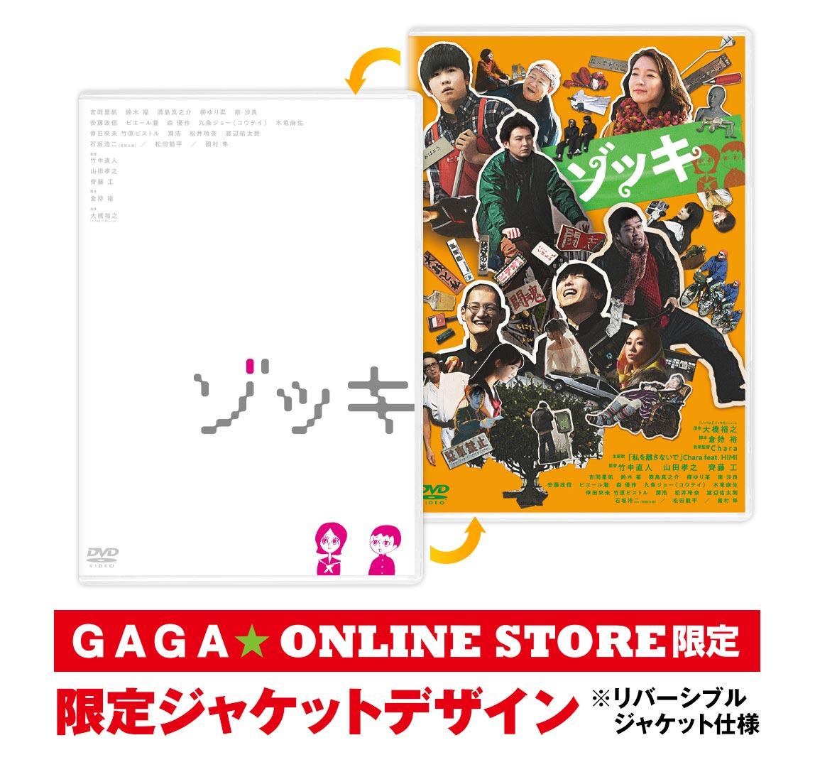 「ゾッキ」DVD GAGA★ONLINE STORE限定ジャケットデザイン