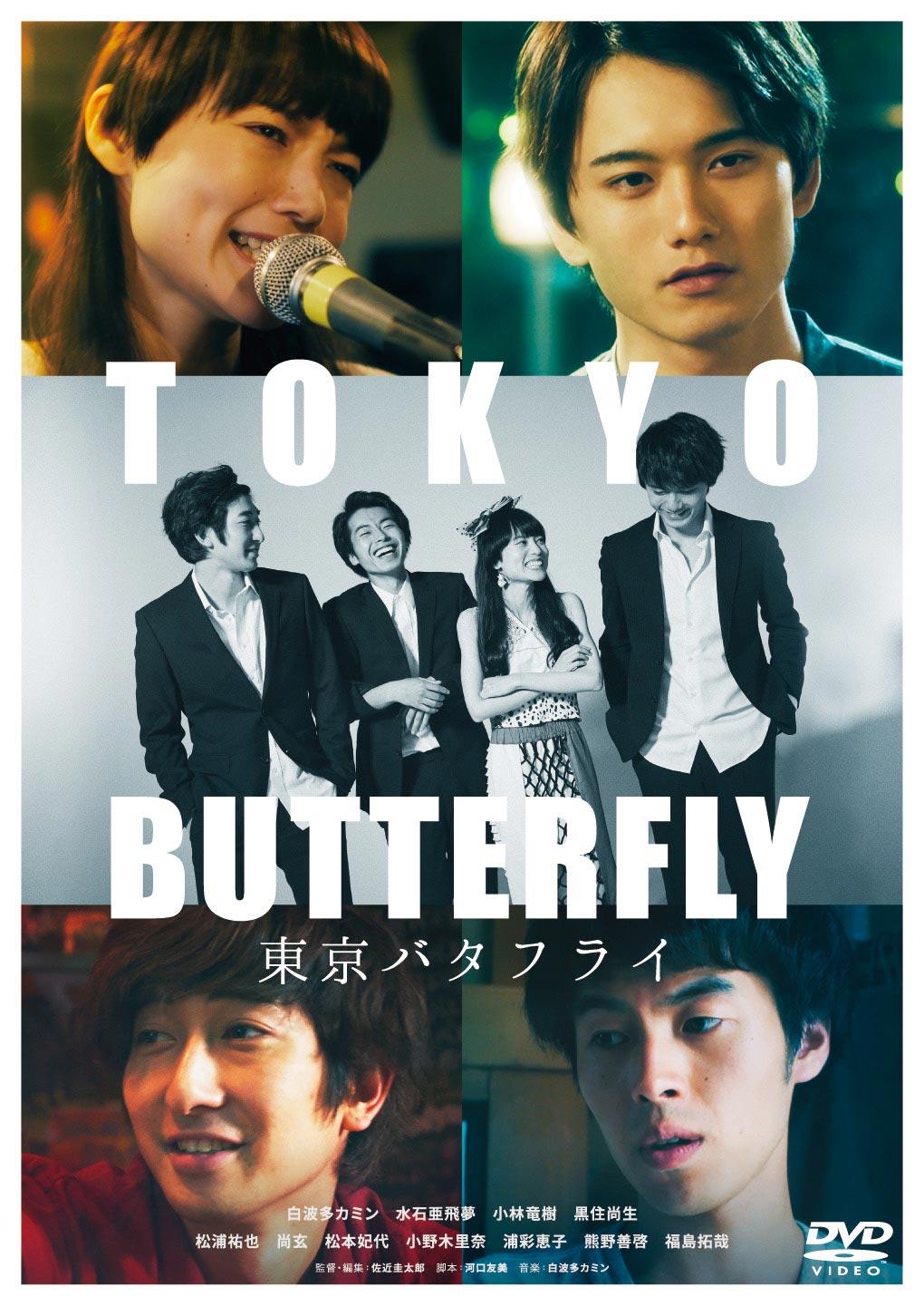「東京バタフライ」DVD GAGA★ONLINE STORE限定 キャスト4名 直筆サイン入ジャケット付