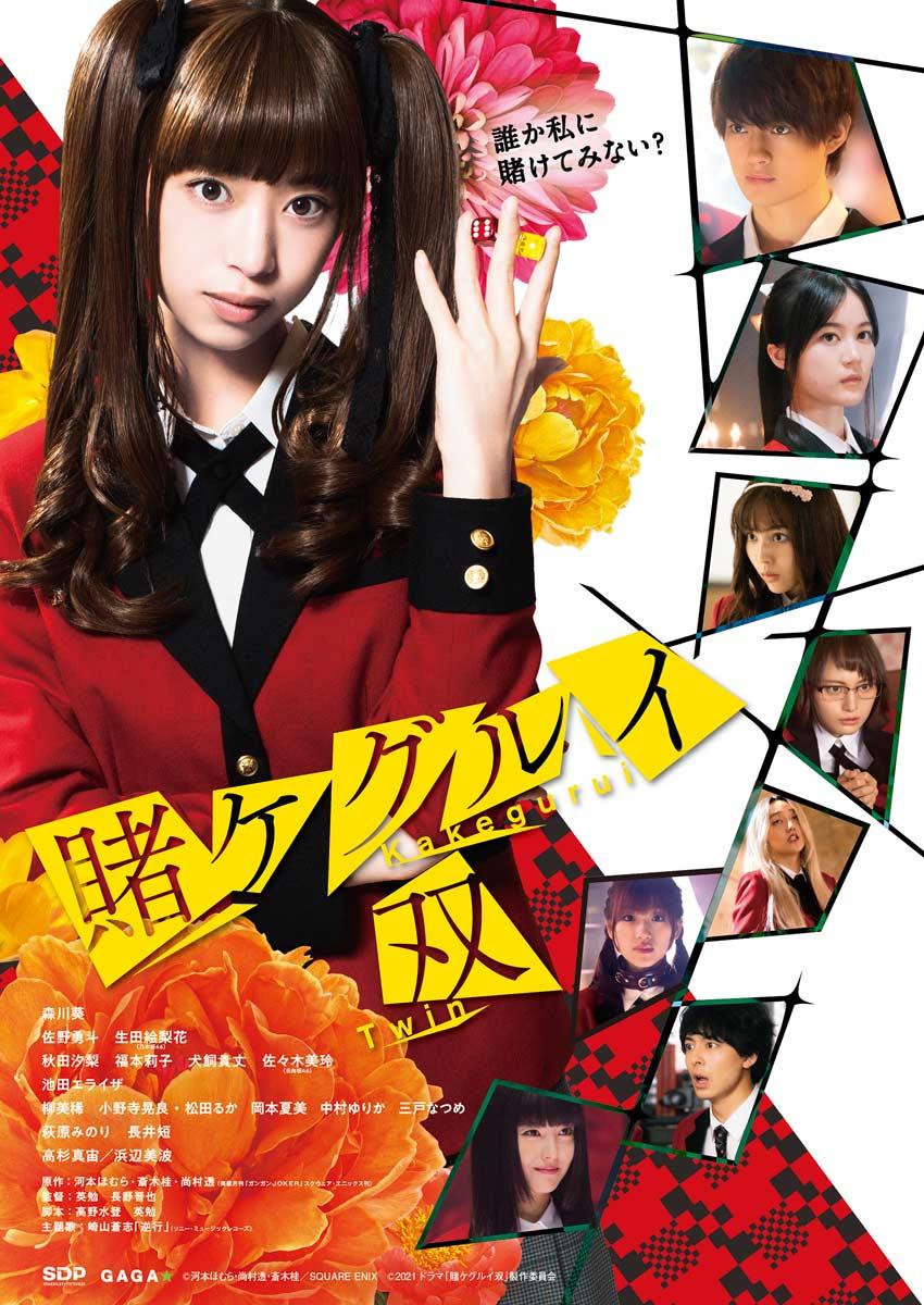 「賭ケグルイ双(ツイン)」Blu-ray(2枚組)