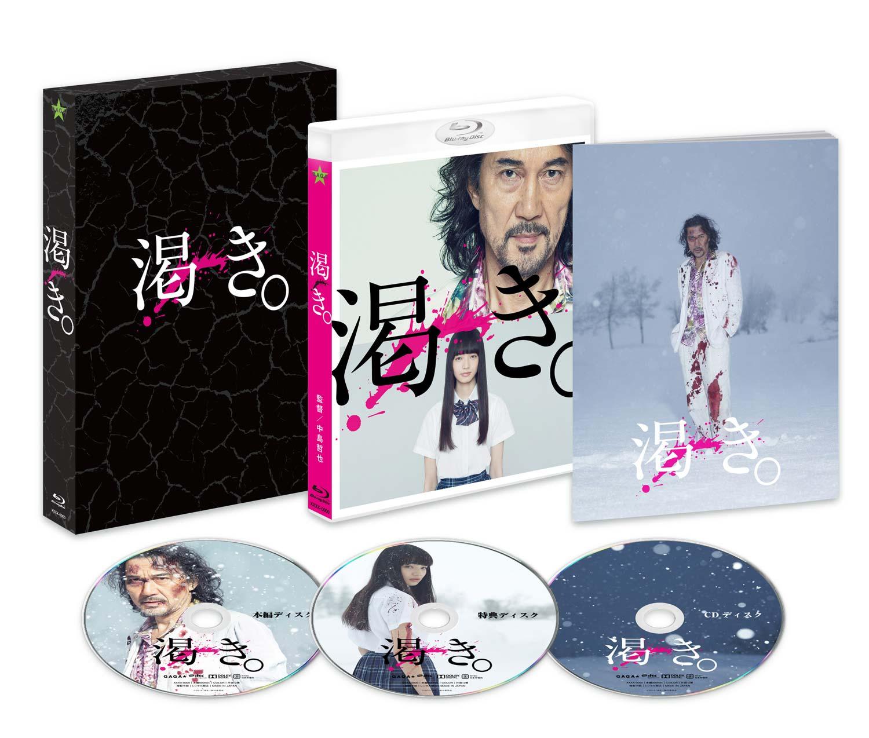 「渇き。」 Blu-rayプレミアム・エディション<2枚組+サントラCD付>