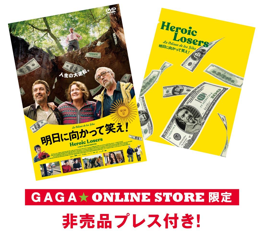 「明日に向かって笑え!」DVD GAGA★ONLINE STORE限定 非売品プレス付き