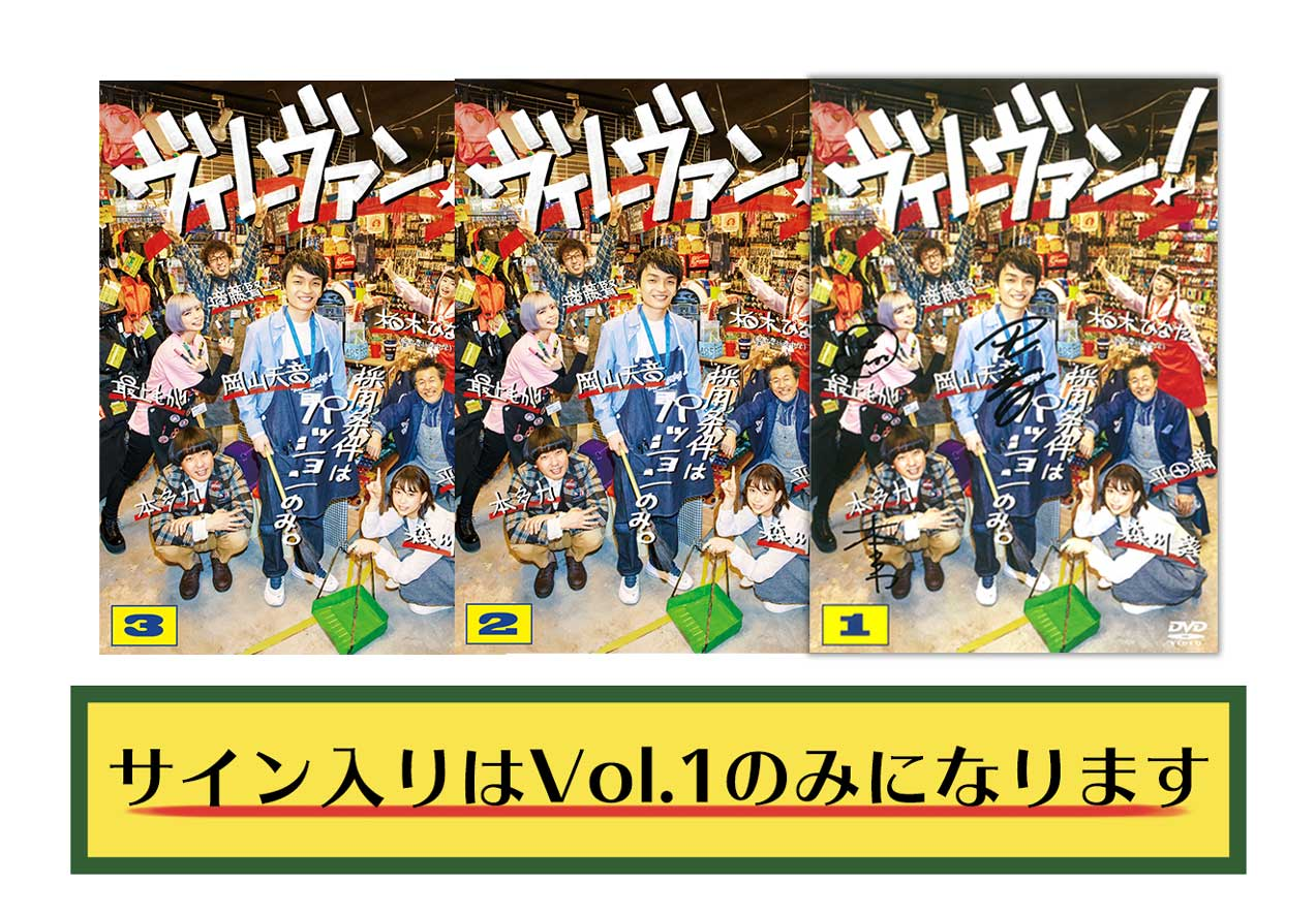 TVドラマ「ヴィレヴァン!」キャスト直筆サイン入りDVD3枚組 <Vol.1〜Vol.3>