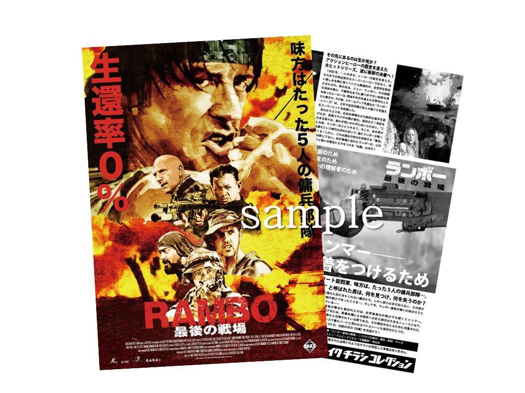 「ランボー 最後の戦場」菅原芳人描き下ろし Tシャツ(ペールオレンジ)&チラシ付き DVD