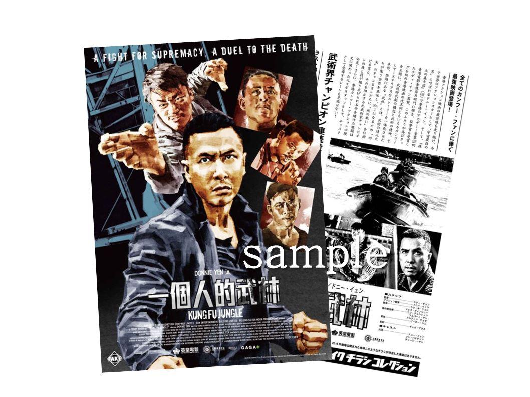 「カンフー・ジャングル」菅原芳人描き下ろし Tシャツ(ペールオレンジ)&チラシ付き DVD