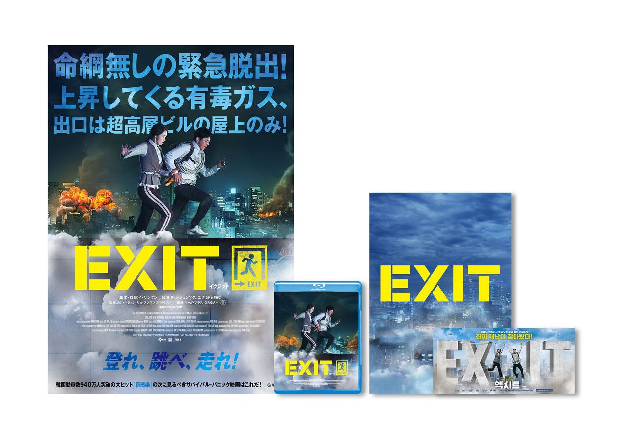 「EXIT」B2ポスター&プレス&ポストカード付きブルーレイ ※期間限定 送料無料