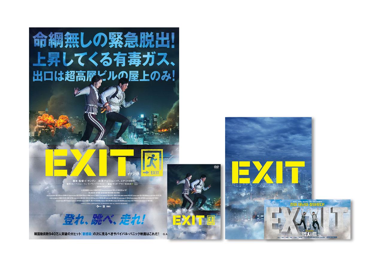 「EXIT」B2ポスター&プレス&ポストカード付きDVD ※期間限定 送料無料