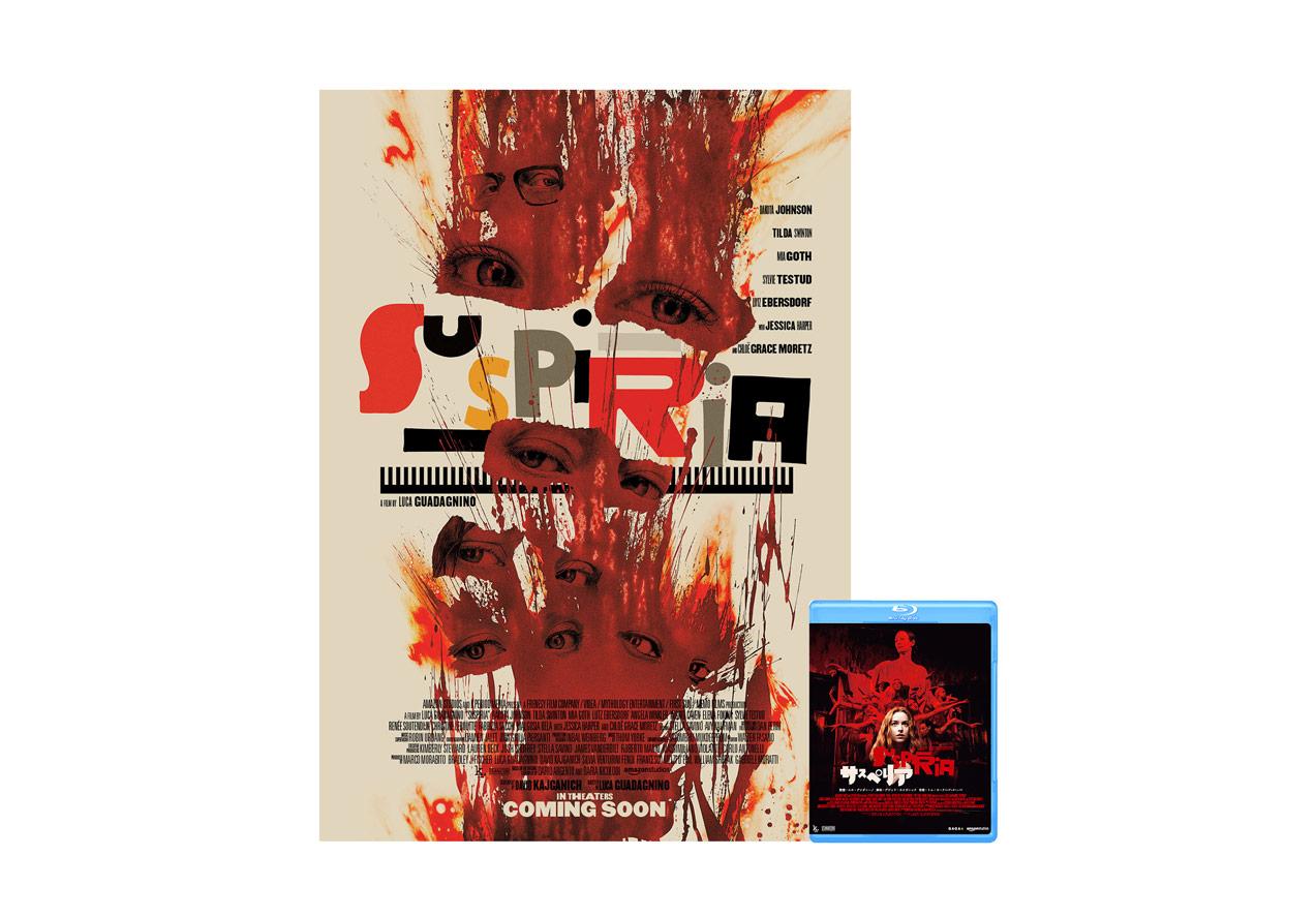 「サスペリア」本国版B2ポスター付き ブルーレイ