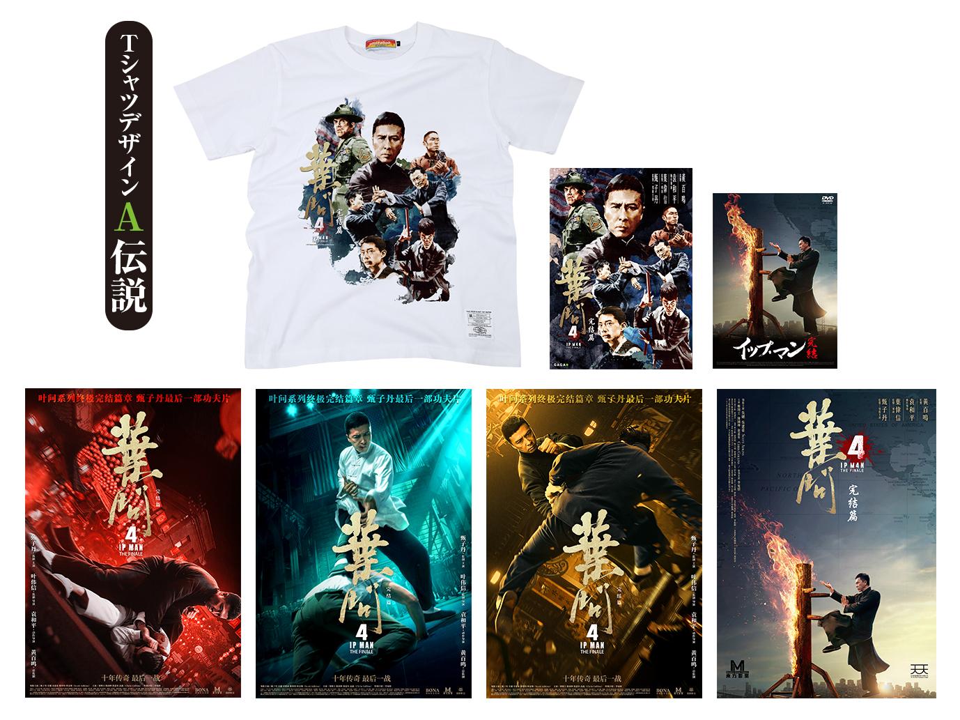 「イップ・マン 完結」菅原芳人描き下ろしTシャツ(A伝説)&チラシ、ポスター(4枚)付き DVD