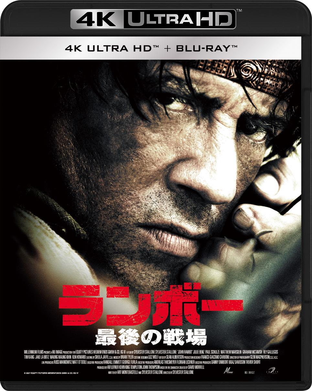 「ランボー 最後の戦場」4K ULTRA HD+ブルーレイ(2枚組)