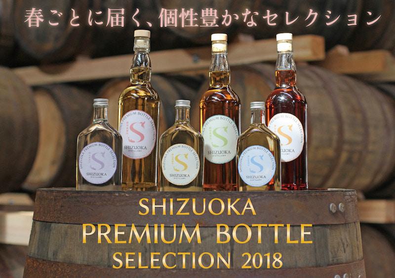静岡蒸溜所プレミアムボトル・セレクション2018