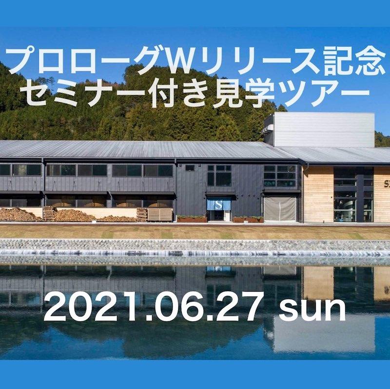 プロローグWリリース記念!スペシャルセミナー付き見学ツアー!