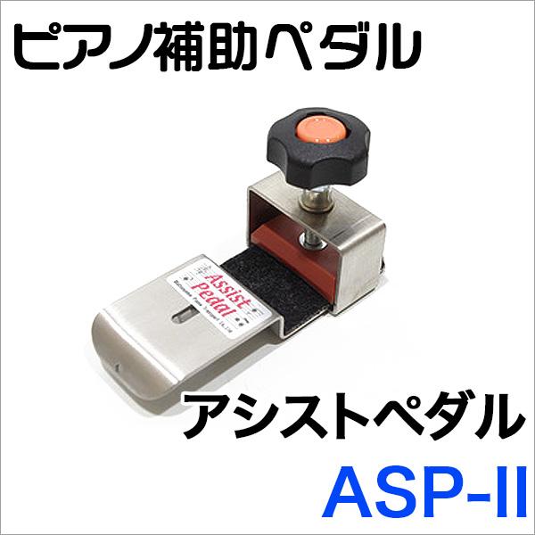 ピアノ アシストペダル ASP-II ピアノ補助ペダル