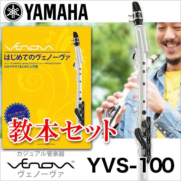 【送料無料】YAMAHA/カジュアル管楽器 ヴェノーヴァ YVS-100 教則本セット リコーダー感覚でサックスを楽しむ!【Venova】【ヤマハ】