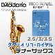D'Addario Woodwinds/RICO ロイヤル テナーサックス用リード【ダダリオ ウッドウィンズ/リコ】