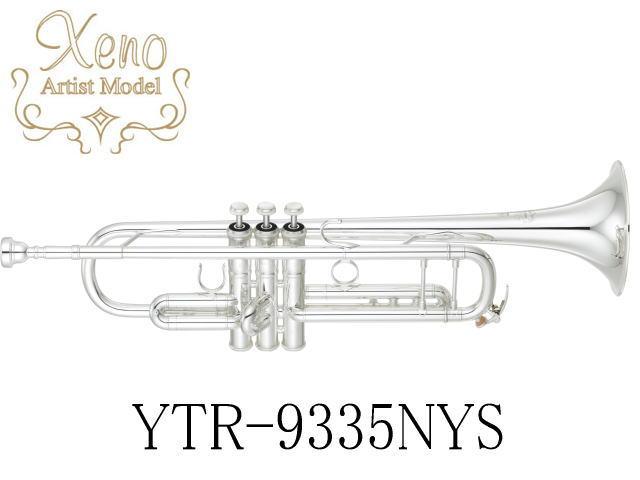 YAMAHA/カスタムトランペット YTR-9335NYS (B♭管)【Xeno アーティストモデルYTR9335NYS】【ヤマハ】