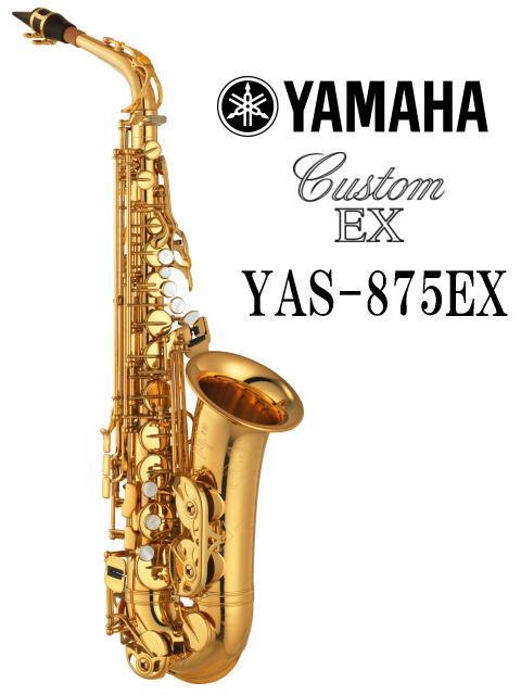YAMAHA/カスタムアルトサックス YAS-875EX YAS875EX 【ヤマハ】