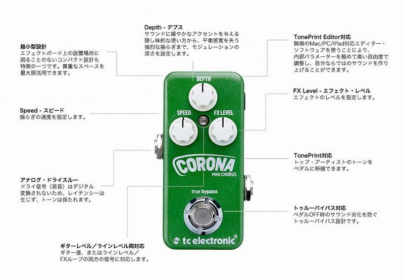 TC Electronic/Corona Mini Chorus - コーラスー【ティーシーエレクトロニック】