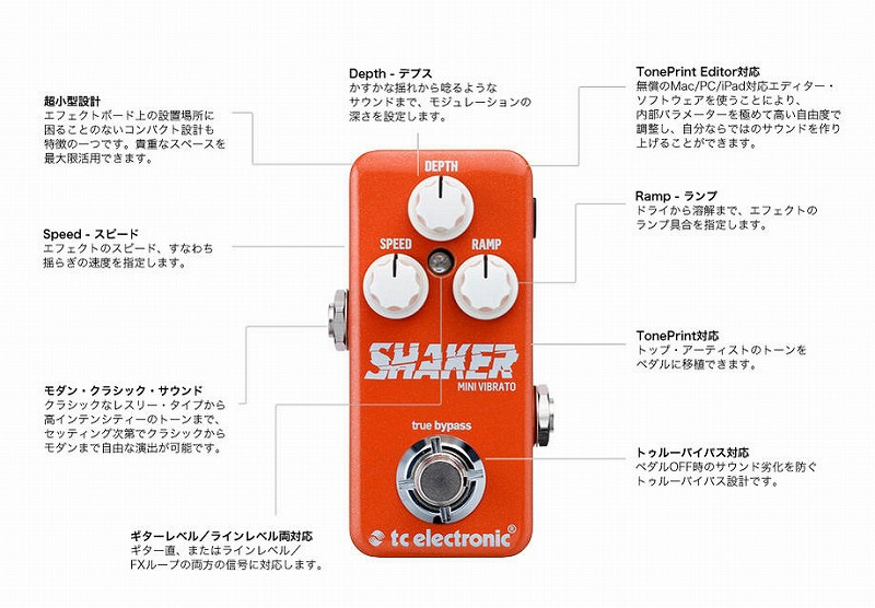TC Electronic/Shaker Mini Vibrato - ビブラートー【ティーシーエレクトロニック】