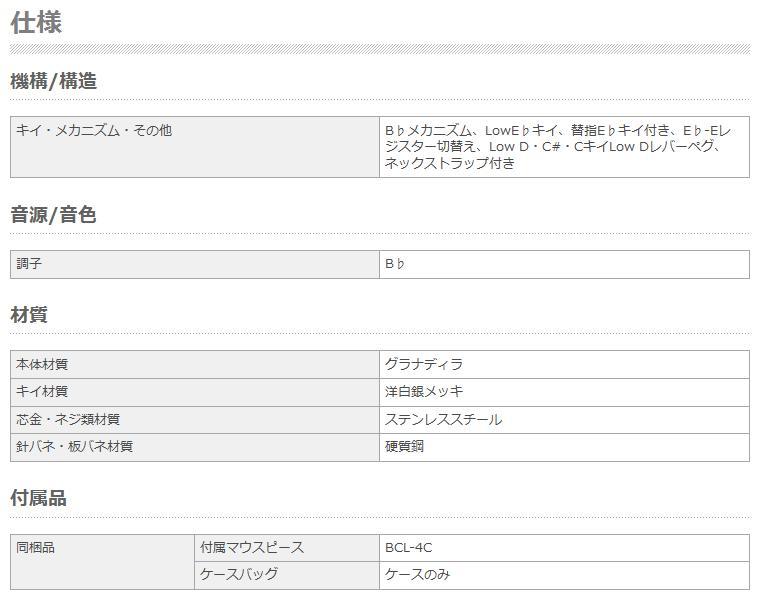YAMAHA/B♭バスクラリネット YCL-622II YCL622II【ヤマハ】