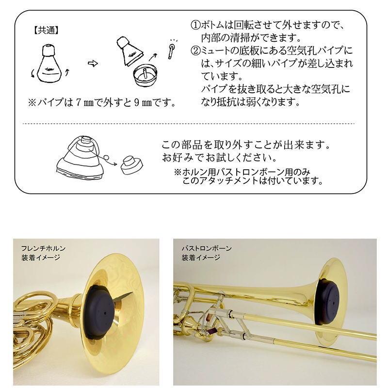 okura+mute/オクラ+ ミュート for フレンチホルン&バストロンボーン 兼用