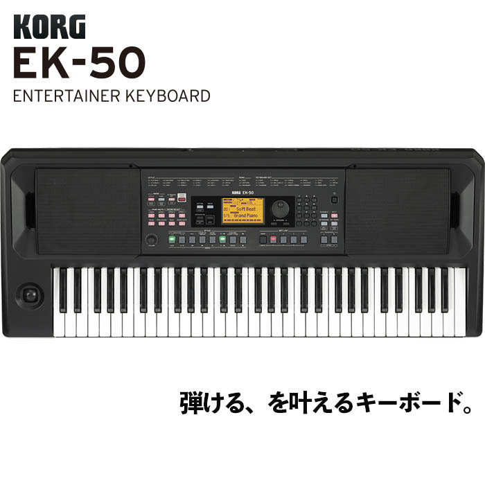 KORG EK-50 Entertainer Keyboard キーボード【コルグ】