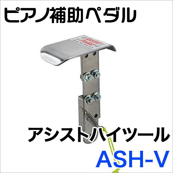 ピアノ補助ペダル アシストハイツール ASH-V