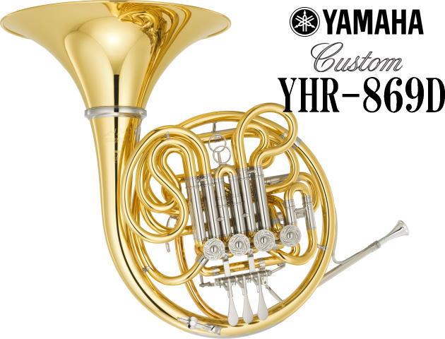 YAMAHA/カスタムホルン YHR-869D YHR869D 【ヤマハ】