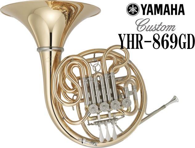 YAMAHA/カスタムホルン YHR-869GD YHR869GD 【ヤマハ】