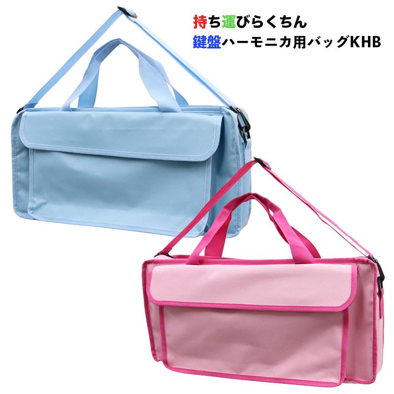 KC/鍵盤ハーモニカ用バッグ KHBシリーズ【キョーリツ】