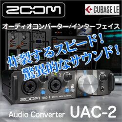 ZOOM/UAC-2 USB 3.0 Audio Converter オーディオ・コンバーター/オーディオインターフェイス【ズーム】