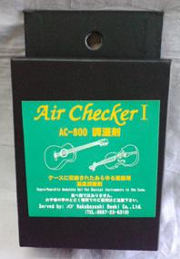 Air Checker ACP-3500 パッケージ・セットAC-3000(温度・湿度計)とAC-800(湿度調整剤)
