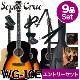 【入門セット】Sepia Crue/アコースティックギターエントリーセット WG-10E ドレットノートスタイル【セピアクルー】