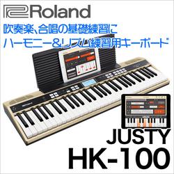 Roland/JUSTY HK-100 [ハーモニー&リズム練習用キーボード]【ローランド】