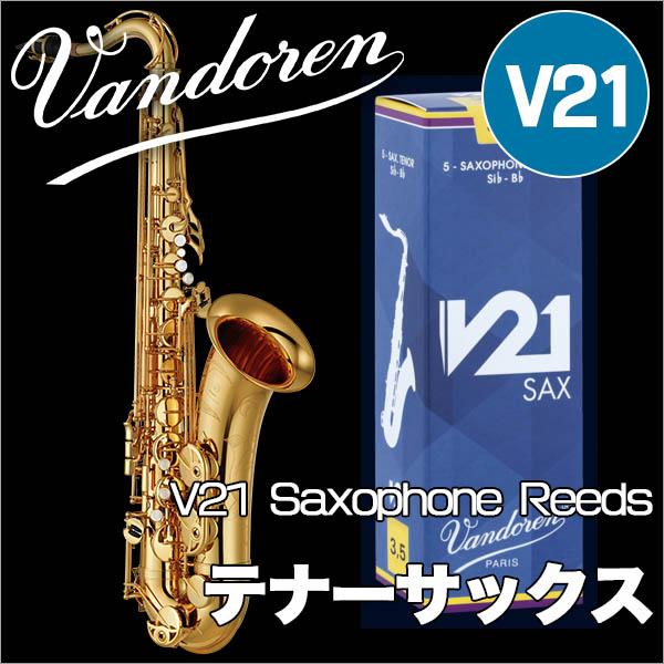 Vandoren/V21 テナーサックス用リード(5枚入り)【バンドレン】