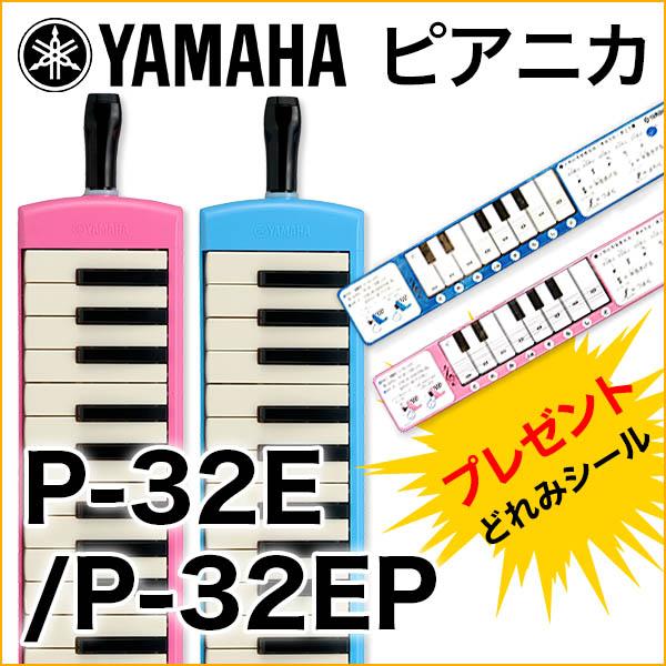 (P) YAMAHA/ピアニカ P-32E.P-32EP どれみシール プレゼント【ヤマハピアニカ】【鍵盤ハーモニカ】