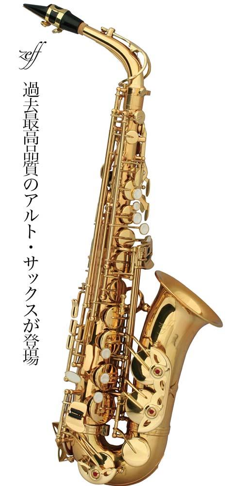 zeff/アルト・サックス ZAS-30 【ゼフ】