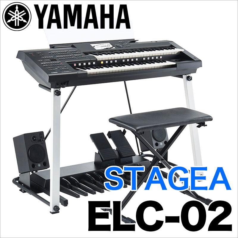 YAMAHA/STAGEA ELC-02【ヤマハエレクトーン】【代引き不可】【沖縄・東北地方・北海道・離島発送不可】