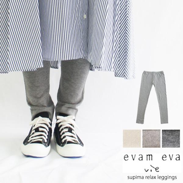 evam eva vie【エヴァムエヴァ ヴィー】スーピマリラックスレギンス V193K037 V002K037 V191K037