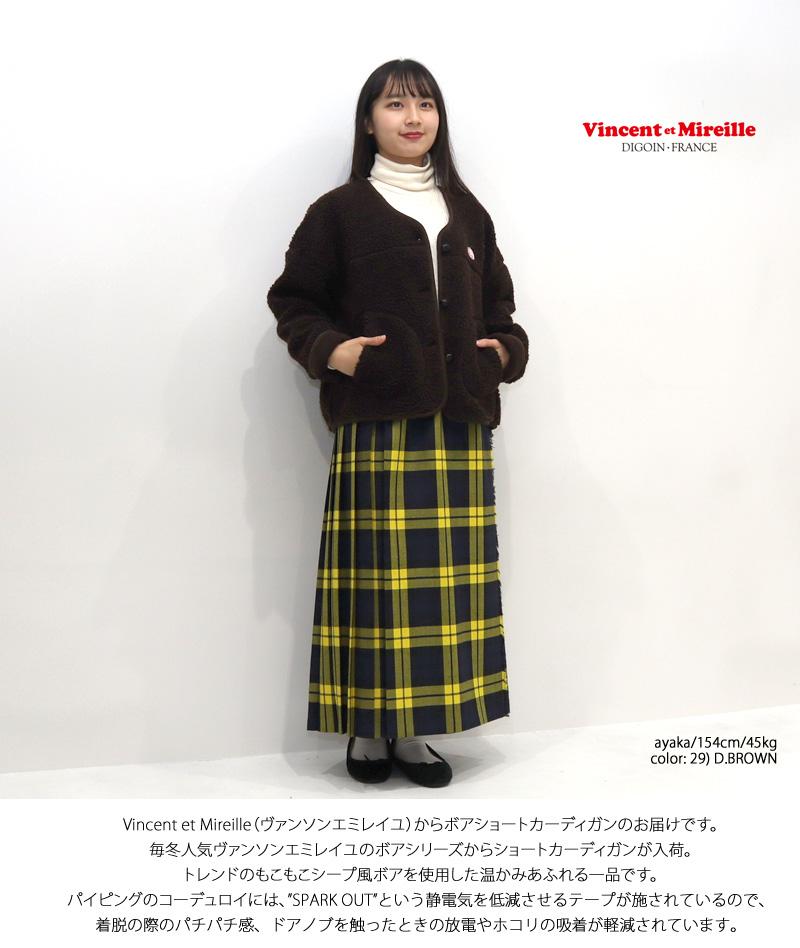 Vincent et Mireille【ヴァンソンエミレイユ】ボアショートカーディガン VM202MB25112