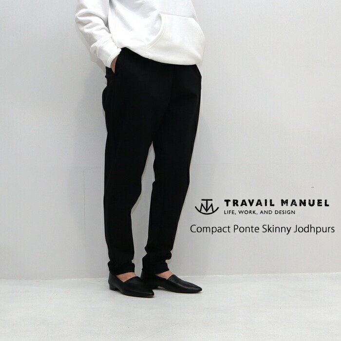TRAVAIL MANUEL トラバイユマニュアル コンパクトポンチスキニージョッパーズ 511006